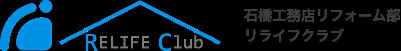 石橋工務店リフォーム部 Relife Club