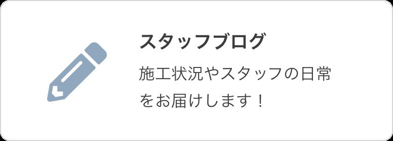 イシバシ工務店 スタッフブログ