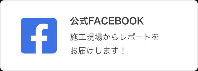 イシバシ工務店公式 Facebook
