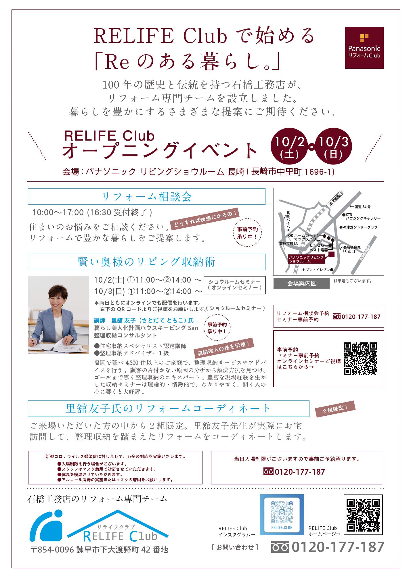 RELIFE Club10月1日スタート!